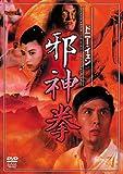 ドニー・イェン 邪神拳 [DVD]