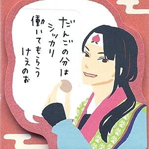いけめん付箋 美男子壱 桃太郎(15) EFM-714-819 30枚入り ホールマーク