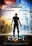 セクター1 [DVD]