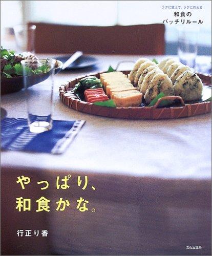 やっぱり、和食かな。―ラクに覚えて、ラクに作れる、和食のバッチリルール