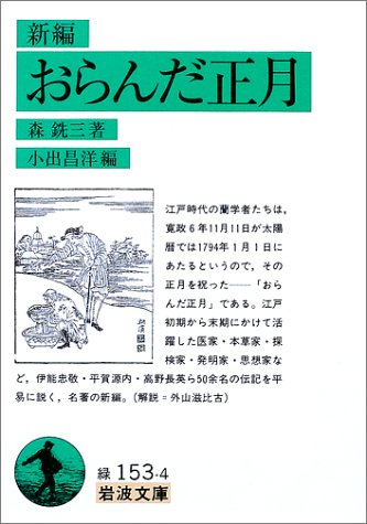 新編・おらんだ正月 (岩波文庫)