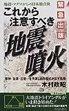 これから注意すべき地震・噴火―阪神・台湾・三宅…を予測した方程式が示す危機 (プレイブックス)