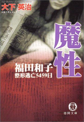 魔性―福田和子 整形逃亡5459日 (徳間文庫)