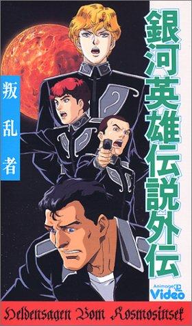 銀河英雄伝説外伝「叛乱者」 [VHS]