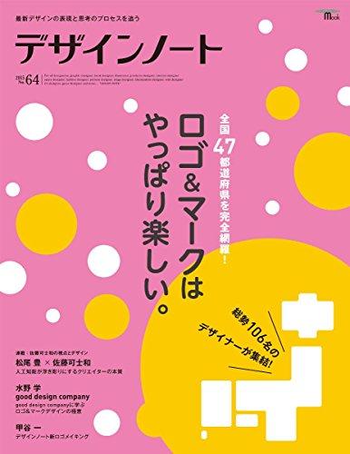 デザインノート No.64: 最新デザインの表現と思考のプロセスを追う (SEIBUNDO Mook)