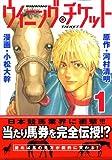 ウイニング・チケット 1 (1) (ヤングマガジンコミックス)