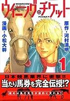 ウイニング・チケット(1) (ヤンマガKCスペシャル)