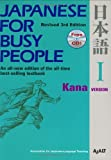 �Эƹ���݂̂��߂̓�{�� �y����3�Łz I ���Ȕ�÷�� - Japanese for Busy People [Revised 3rd Edition] I Kana Version