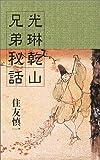光琳乾山兄弟秘話 (RIBUN BOOKS)