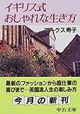 イギリス式 おしゃれな生き方 (中公文庫)