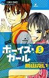 ボーイズ・ガール(3) (フラワーコミックス)