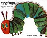The Very Hungry Caterpilar (The Very Hungry Caterpillar) (Hebrew Edition)