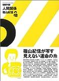BRUTUS特別編集 人間関係2 (Magazine House mook)