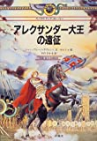 アレクサンダー大王の遠征 (パノラマ・マップ・ストーリー)
