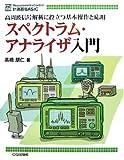 スペクトラム・アナライザ入門―高周波信号解析に役立つ基本操作と応用 (MC BASIC)