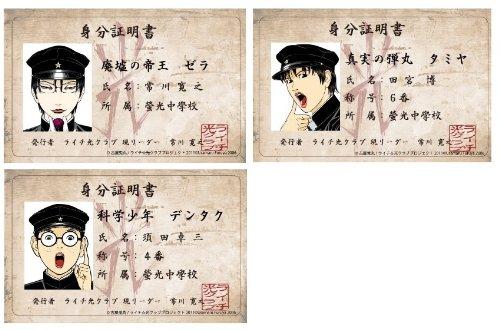 ライチ☆光クラブ ICカードステッカー (ゼラ・タミヤ・デンタク)
