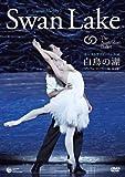 オーストラリア・バレエ団「白鳥の湖」(全4幕) [DVD]