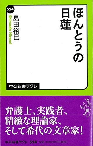 ほんとうの日蓮 (中公新書ラクレ 524)