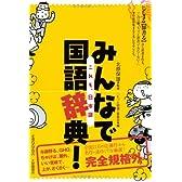 みんなで国語辞典!―これも、日本語