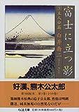 富士に立つ影〈3〉主人公篇 (ちくま文庫)