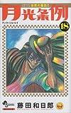 月光条例 18 (少年サンデーコミックス)
