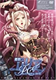 姫騎士リリア ~Vol.01 姫騎士、囚わる!~