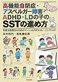 高機能自閉症・アスペルガー障害・ADHD・LDの子のSSTの進め方—特別支援教育のためのソーシャルスキルトレーニング(SST)