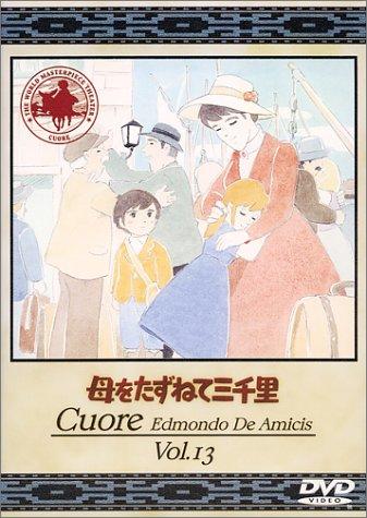 母をたずねて三千里(13) [DVD]