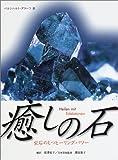 癒しの石—宝石のもつヒーリングパワー