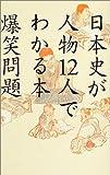 日本史が人物12人でわかる本