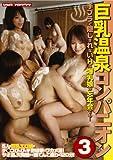 巨乳温泉コンパニオン 3 [DVD]