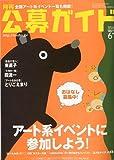 公募ガイド 2009年 06月号 [雑誌]