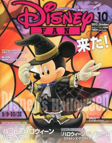 Disney FAN (ディズニーファン) 2013年 10月号 [雑誌]