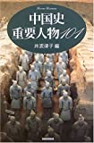 中国史重要人物101 (SHINSHOKAN HISTORY HANDBOOK)