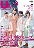 B.L.T. U-17 Vol.22 (TOKYO NEWS MOOK)