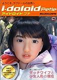 iーdoloid petie―ダッチワイフと少女人形の現在 (コアムックシリーズ 232)