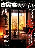 古民家スタイル (No.2) (ワールド・ムック (474))