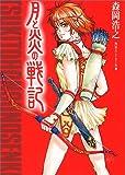 月と炎の戦記 (角川スニーカー文庫)