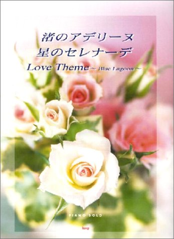 Piano piece Nagisa Adeline / star Serenade /Love Theme-Blue Lagoon ~ (Piano solo)