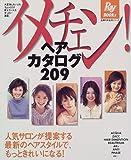 イメチェン!ヘアカタログ209 (主婦の友生活シリーズ―Ray books)