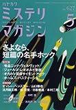 ミステリマガジン 2008年 05月号 [雑誌]