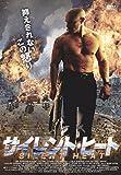 サイレント・ヒート[DVD]