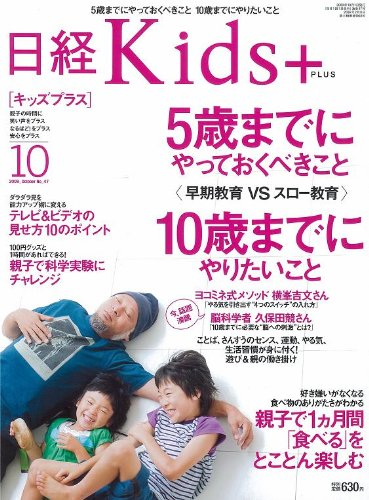 日経 Kids + (キッズプラス) 2009年 10月号 [雑誌]