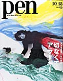 Pen(ペン) 2015年 10/15 号 [天才写真家75年の軌跡。切なくて、アラーキー]