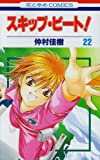 スキップ・ビート! 22 (花とゆめCOMICS)