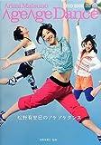 松野有里巳のアゲアゲダンス DVD付 (DVD BOOK)