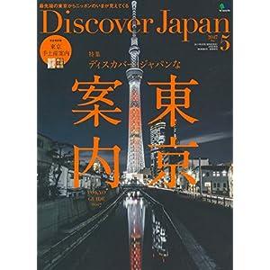 Discover Japan 表紙画像