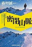 密閉山脈: 森村誠一山岳ミステリー傑作セレクション光文社文庫