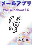 メールアプリ for Windows10