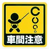 車間注意 ステッカー